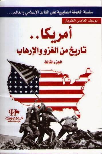 أمريكا ... تاريخ من الغزو والإرهاب ( الجزء الثالث ) - يوسف العاصي الطويل pdf