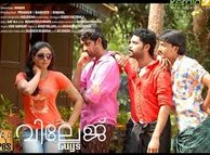 Village Guys 2015 Malayalam Movie Watch Online