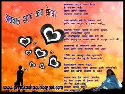 Inspirational messages in marathi for Koi 5 kavita