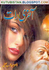 Aakhri Raat Urdu Novel