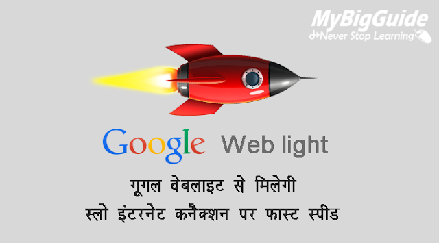 google web light india