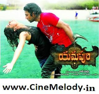 Yamapuri  Telugu Mp3 Songs Free  Download -2013