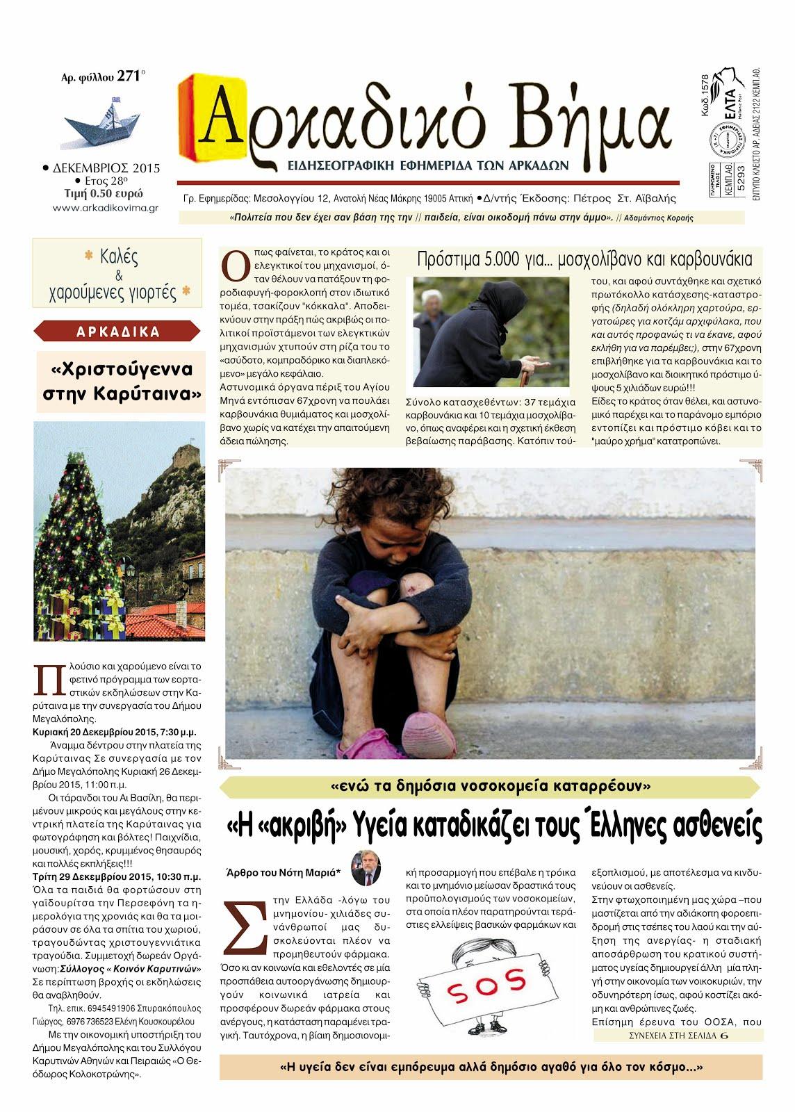"""ΑΡΚΑΔΙΚΟ ΒΗΜΑ Η """"ακριβή"""" υγεία καταδικάζει τους Έλληνες ασθενείς"""