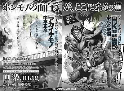 hk hentai kamen ex keishuu andou inicio manga garaku anuncio