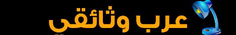 عرب وثائقي