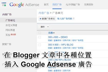 [工具] 在 Blogger 文章各種位置插入 Adsense 廣告﹍安裝懶人包