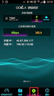 Speedtest.ne