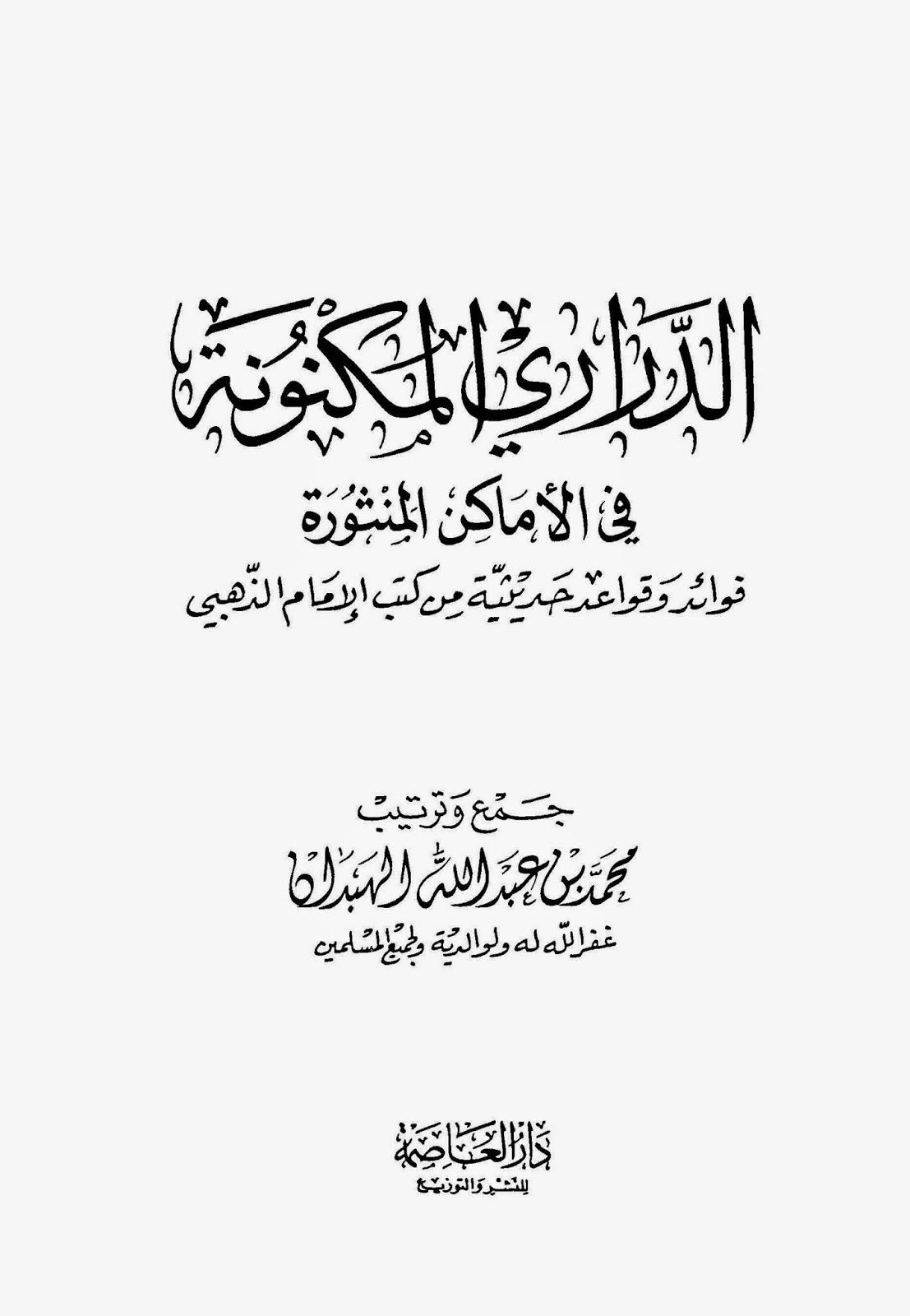 الدراري المكنونة في الأماكن المنثورة فوائد وقواعد حديثية من كتب الإمام الذهبي - محمد الهبدان pdf