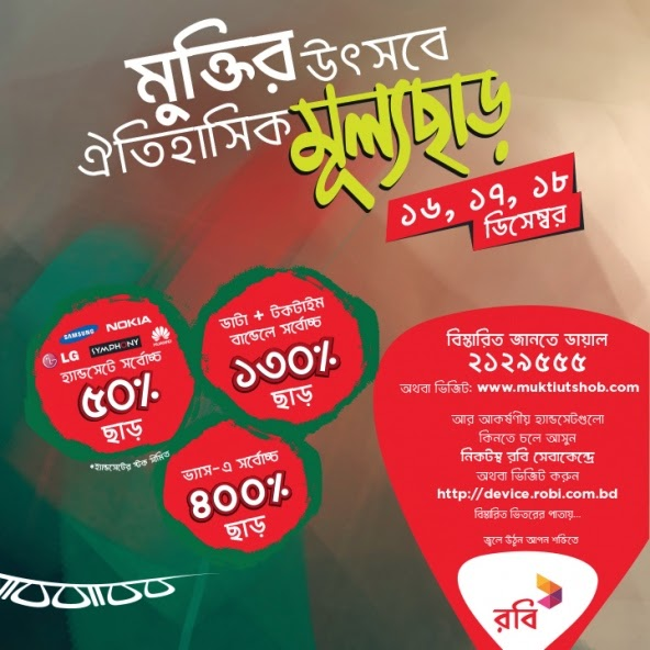 Robi-Muktir-Utshobe-Historical-Discount-16-17-and-18-December-Data-Talktime-Bundle-Handsets-VAS