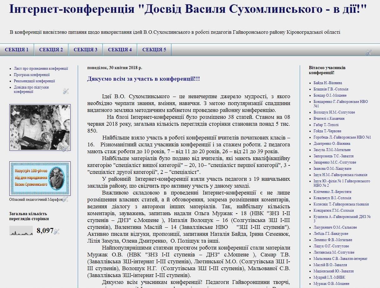 """Інтернет-конференція """"Досвід В.Сухомлинського - в дії!"""""""