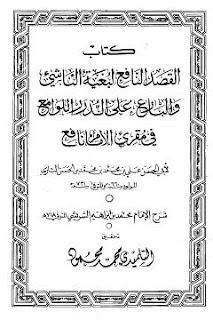 القصد النافع لبغية الناشيء والبارع على الدرر اللوامع في مقرئ الإمام نافع