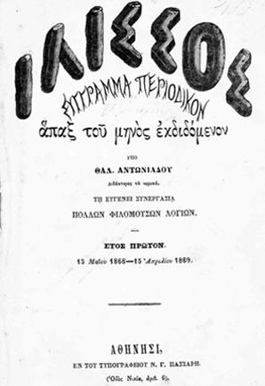 Ο «Ιλισσός» ήταν μηνιαίο, εικονογραφημένο περιοδικό, το οποίο εκδιδόταν στην Αθήνα