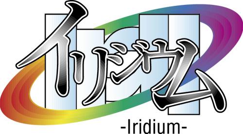 「イリジウム」公式サイト