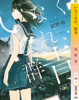 [Novel] いなくなれ、群青 (Inaku Nare Gunjou) zip rar Comic dl torrent raw manga raw
