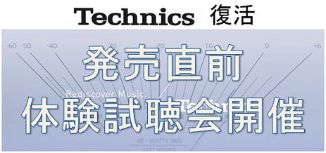 http://nojima-audiosquare.blogspot.jp/2015/01/technics211.html