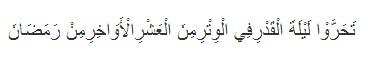 Pengertian Malam Lailatul Qadar, Al- Qadr
