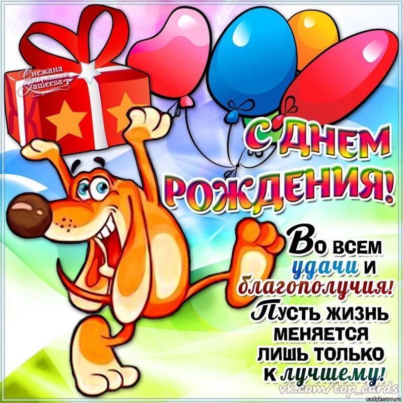 Поздравление с днём рождения в 59 лет