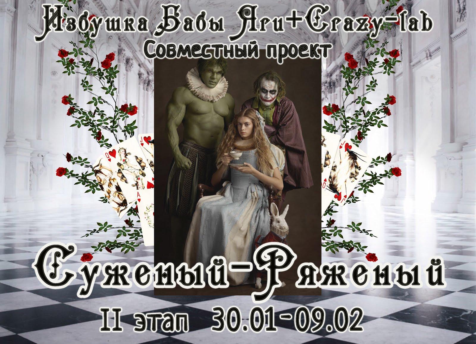"""2 этап СП """"Суженый - Ряженый"""""""
