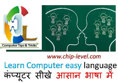 computer tips in hindi