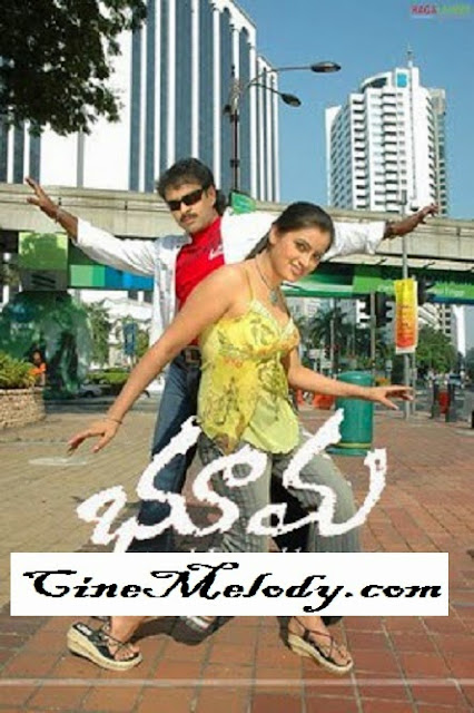 Bhooma Telugu Mp3 Songs Free  Download  2008