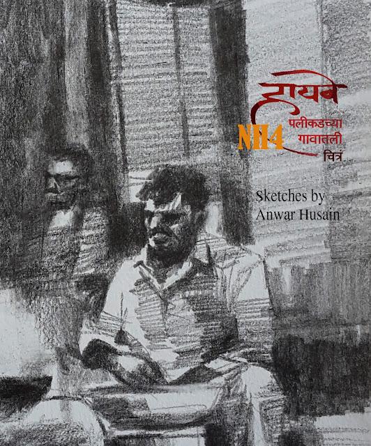 Beyond Highway NH4 - Sketches by Anwar Husain - on www.indiaart.com