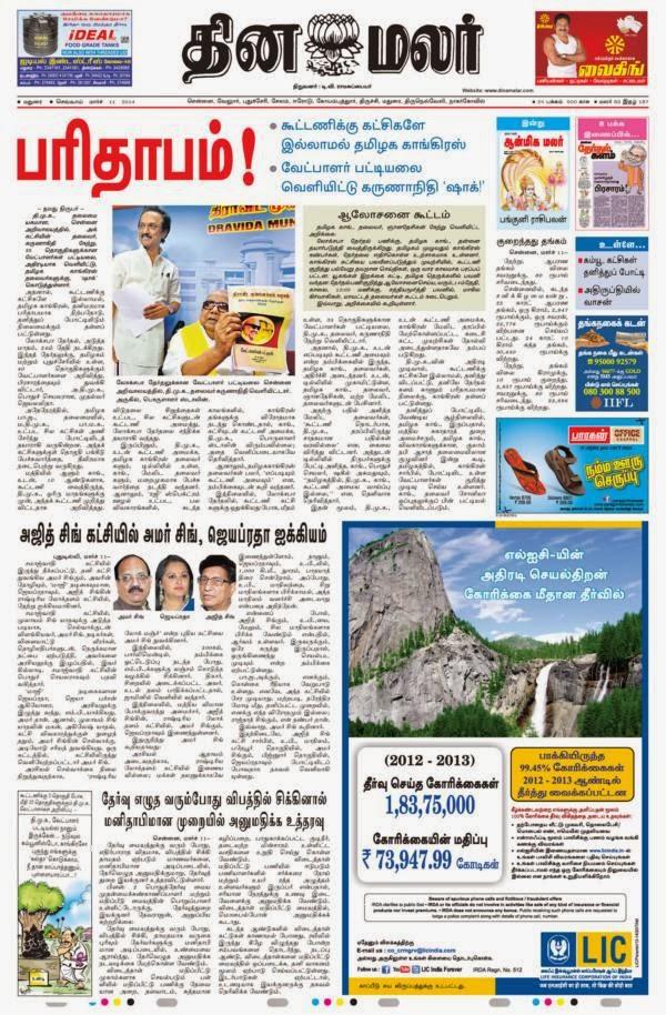 Dinamalar Epaper 11-3-2014 Tamil News Paper Pdf Free Download