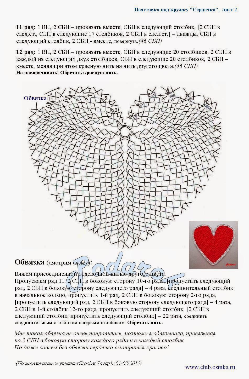 Схема вязания сердца крючком просто