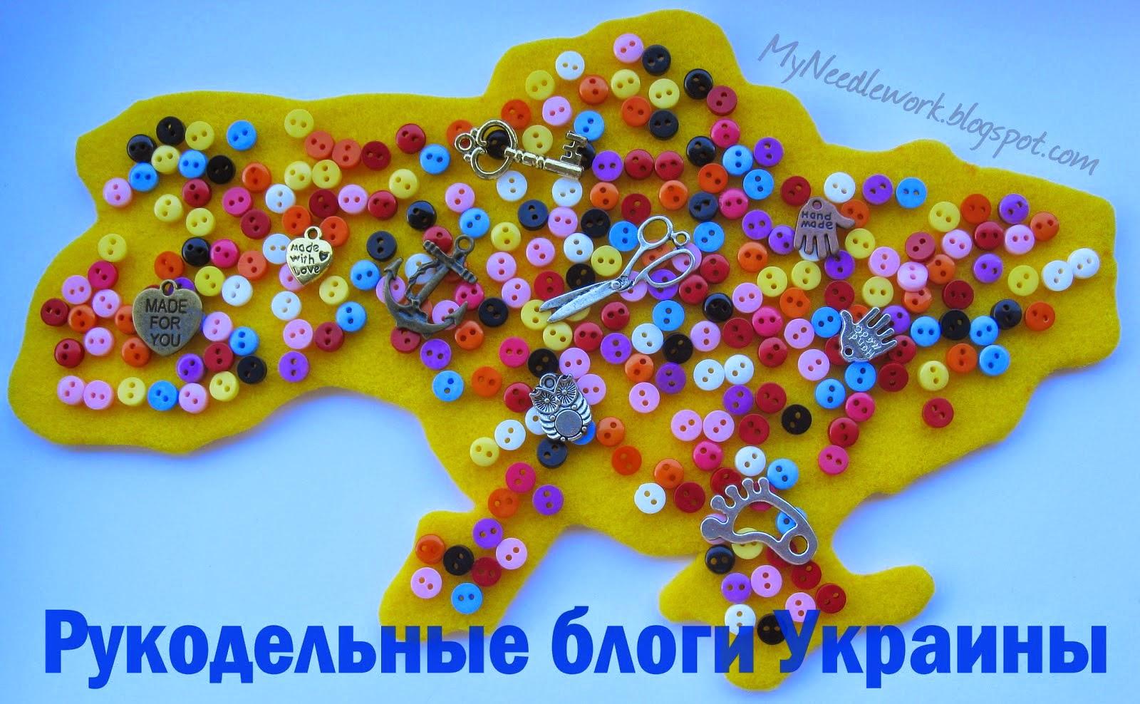 Украина рукодельная