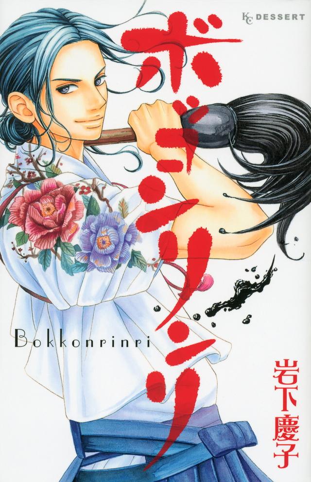 Bokkonrinri 2/2 Tomos [Manga][Español][MEGA-USERSCLOUD]