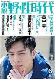 【new!】『小説野性時代』6月号