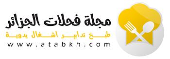مجلة فحلات الجزائر
