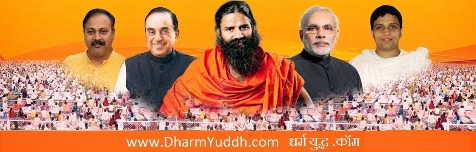 DharmYuddh.com