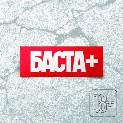 """БАСТА """"Баста +"""""""