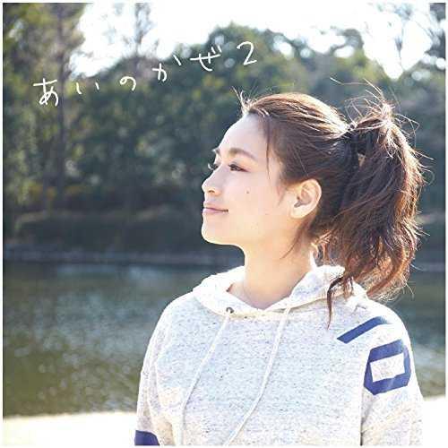 [Single] 水越ユカ – あいのかぜ2 (2015.07.14/MP3/RAR)