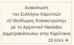 Αρκαδικό Βήμα - Δημοσίευμα του Συλλόγου Καρυτινών