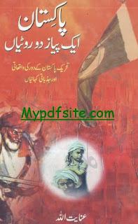 Pakistan Aik Pyaz Do Rotian By Anaytullah