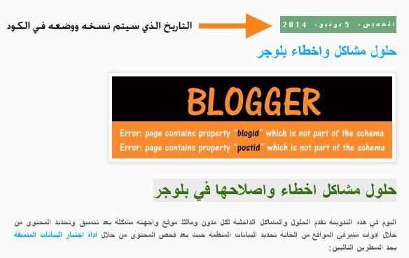 حل مشكلة التحديث في المدونات