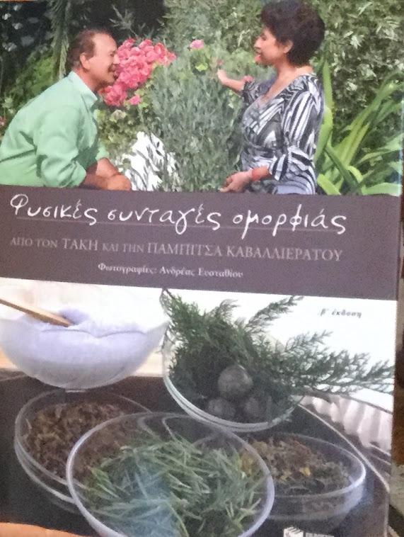 Φυσικές συνταγές ομορφιάς από τον Τάκη και την Παμπίτσα Καβαλλιεράτου!