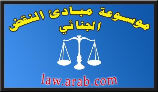 موسوعة مبادئ النقض الجنائي