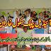 Ideal Public School Kharan:|| apnakharan.com
