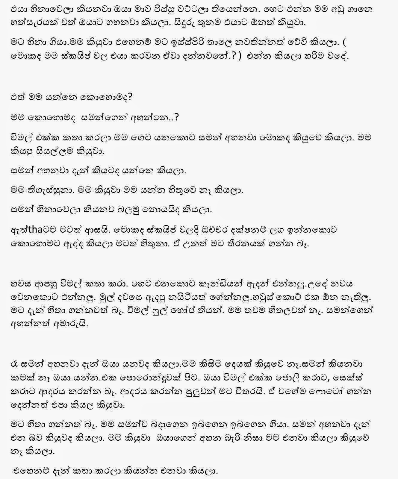 Detail information for ammai thaththai sinhala wal katha agcar party