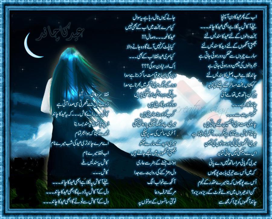Ab Ka Phir Eid Ka Din aa Pohancha - Eid Mubarak, Eid Shayari Poetry, Eid Mubarak Poetry, Eid Poetry, Eid Mubark Shair, Eid Urdu Poetry