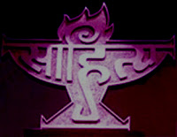मुदित मैथिली ओ आवाम, पुरस्कृत भेलाह 'राम'