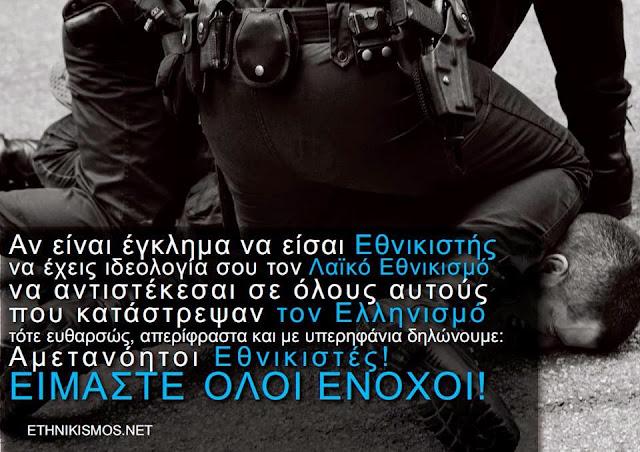 Κόντρα στις διώξεις η Νίκη για τους Έλληνες Εθνικιστές είναι μονόδρομος