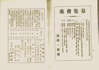 《南音》半月刊(1931-1932,共 12 期,有 3 期遭查禁)創刊號封面,「南音」為林幼春命名