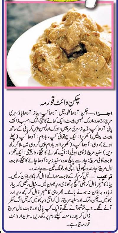 Urdu recepies 4u urdu recipe for chicken white koma delicious pakistani foods recipes in urdu chicken white korma is all a delicious and tasty food forumfinder Gallery