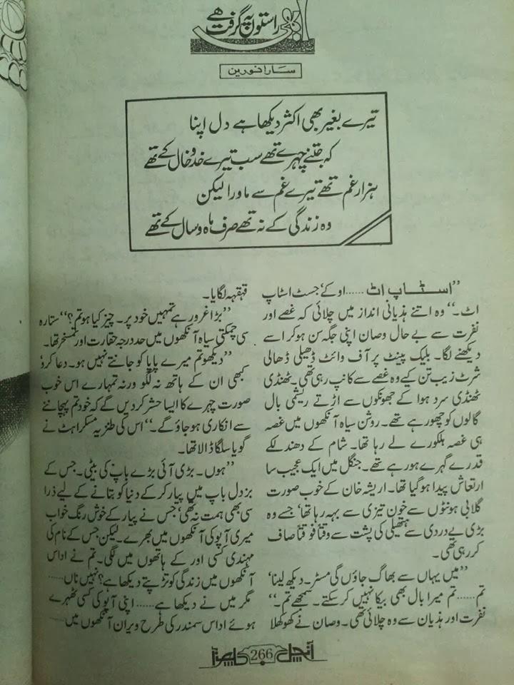 Abhi raston pe grift hai by Sara Noureen pdf