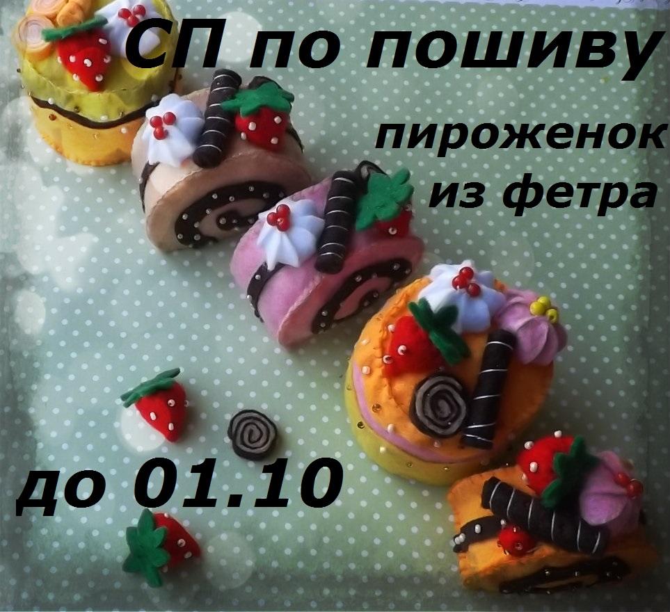 Шьем пироженки с Наташей