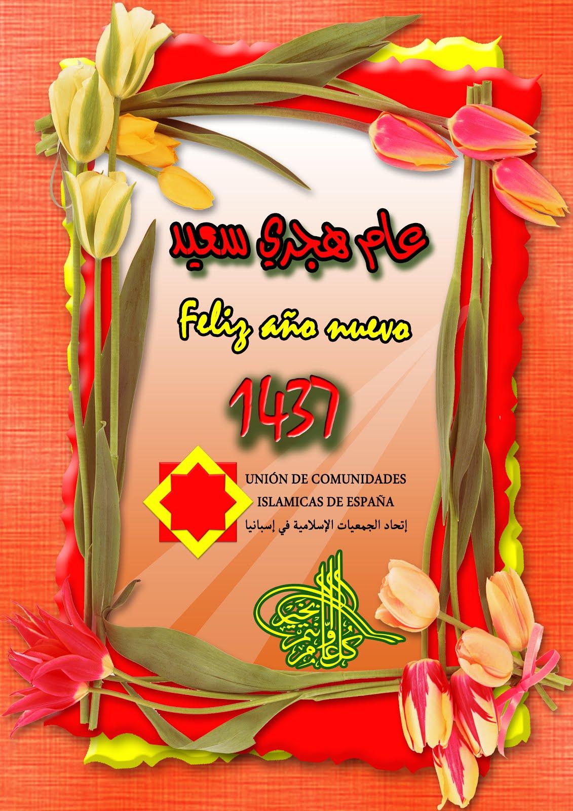 Año Nuevo 1437 de la Hégira