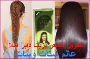كيفية استخدام زيت دابر املا الذهبي للشعر طريقة استعمال دابر املا الاصلي لتطويل الشعر للنساء والاطفا